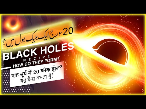 20 Suns to Make a Black Hole! [Urdu/Hindi]