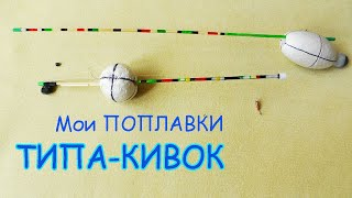 Мои ПОПЛАВКИ ТИПА КИВОК Изготовление Настройка Fishing angeln la pesca câu cá memancing Рыбалка