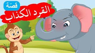 زاد الحكايا - قصص اطفال - القرد الكذاب