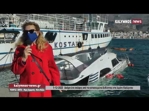 1-12-2020 Ακόμη ένα σκάφος από τα κατασχεμένα βυθίστηκε στο λιμάνι Καλύμνου