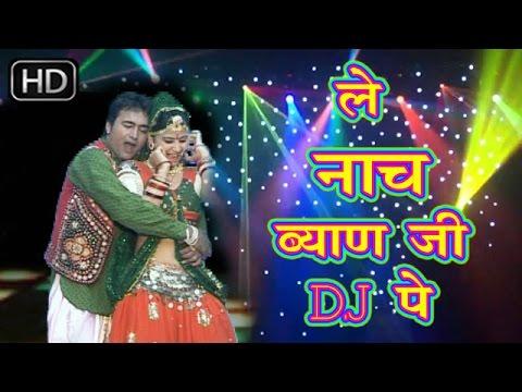 ले नाच बयान जी डीजे पे || Le Nach Byan Ji DJ Pe || बयान म्हारी सुवटिया || Rajasthani Pop DJ Song