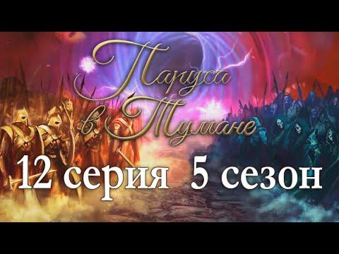 Паруса в тумане 12 серия Битва богов (5 сезон) Клуб романтики Sail In The Fog