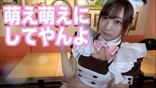 萌えキュン 恋するメイドカフェ