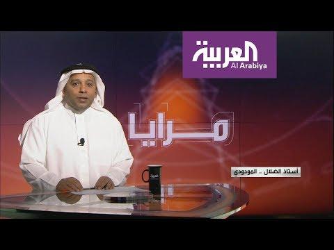 مرايا | أستاذ الضلال .. المودودي  - نشر قبل 2 ساعة