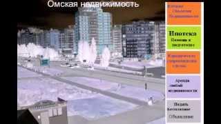 Город 55 Ипотека Кредит недвижимость Омска. Агентство недвижимости55(, 2013-06-18T18:07:08.000Z)