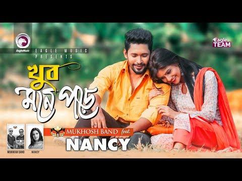 Khub Mone Pore | খুব মনে পড়ে | Mukhosh Band Feat Nancy | Bangla New Song 2019 | Official Video