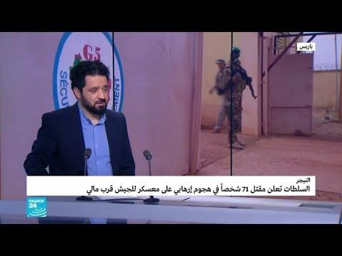 النيجر: تداعيات دبلوماسية لهجوم أيناتاس