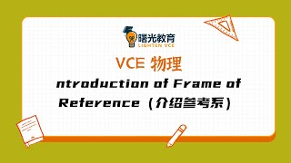 VCE 物理 Introduction of Frame of Reference(介绍参考系)