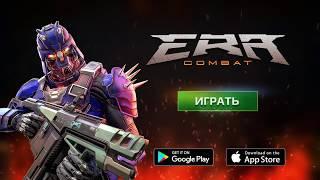 Era Combat - онлайн PvP шутер