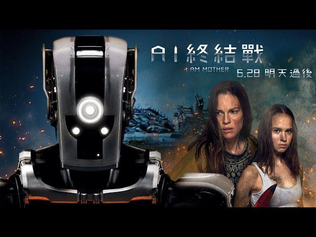 06/28【AI終結戰】I Am Mother 電影正式預告 【阿凡達】特效團隊打造開創性科幻驚悚鉅作!