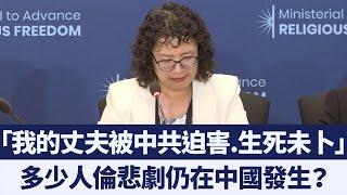 酷刑迫害仍在繼續 法輪功學員籲國際社會制止中共|新唐人亞太電視|20190720
