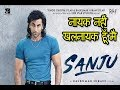 71 Interesting facts : Sanju  :Ranbir Kapoor  | Sonam Kapoor | Rajkumar Hirani