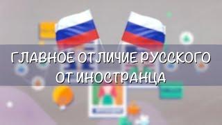 Главное отличие русского от иностранца