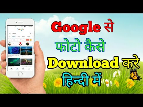 google se photo download kaise kare gallery me, How to download photo from google