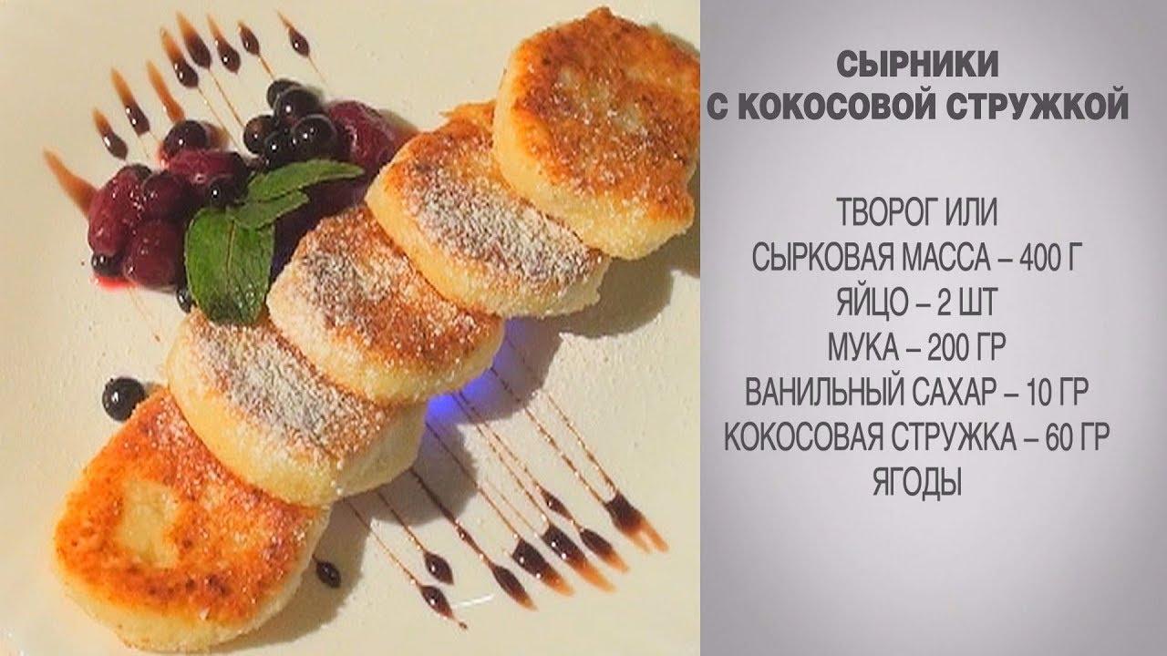 сырники из творога рецепт с фото пошагово 200 гр