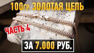 Часть 4.100 граммовая золотая цепь за 7.000 рублей.Gold chain