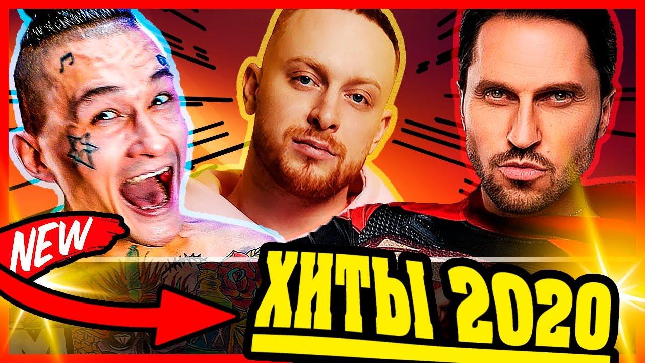 ЛУЧШИЕ ПЕСНИ 2020 ГОДА | ТОП 20 ПЕСЕН | РУССКИЕ ПЕСНИ ...