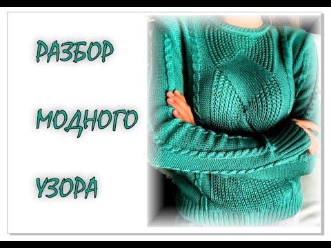 Резинка спицами для свитера схема