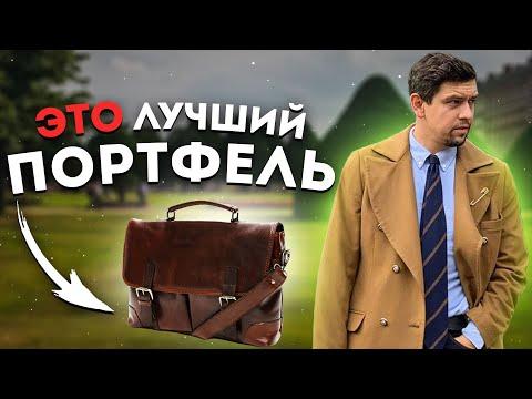 Портфель Herring: распаковка! Мужская сумка через плечо. Кожаный портфель из Англии.