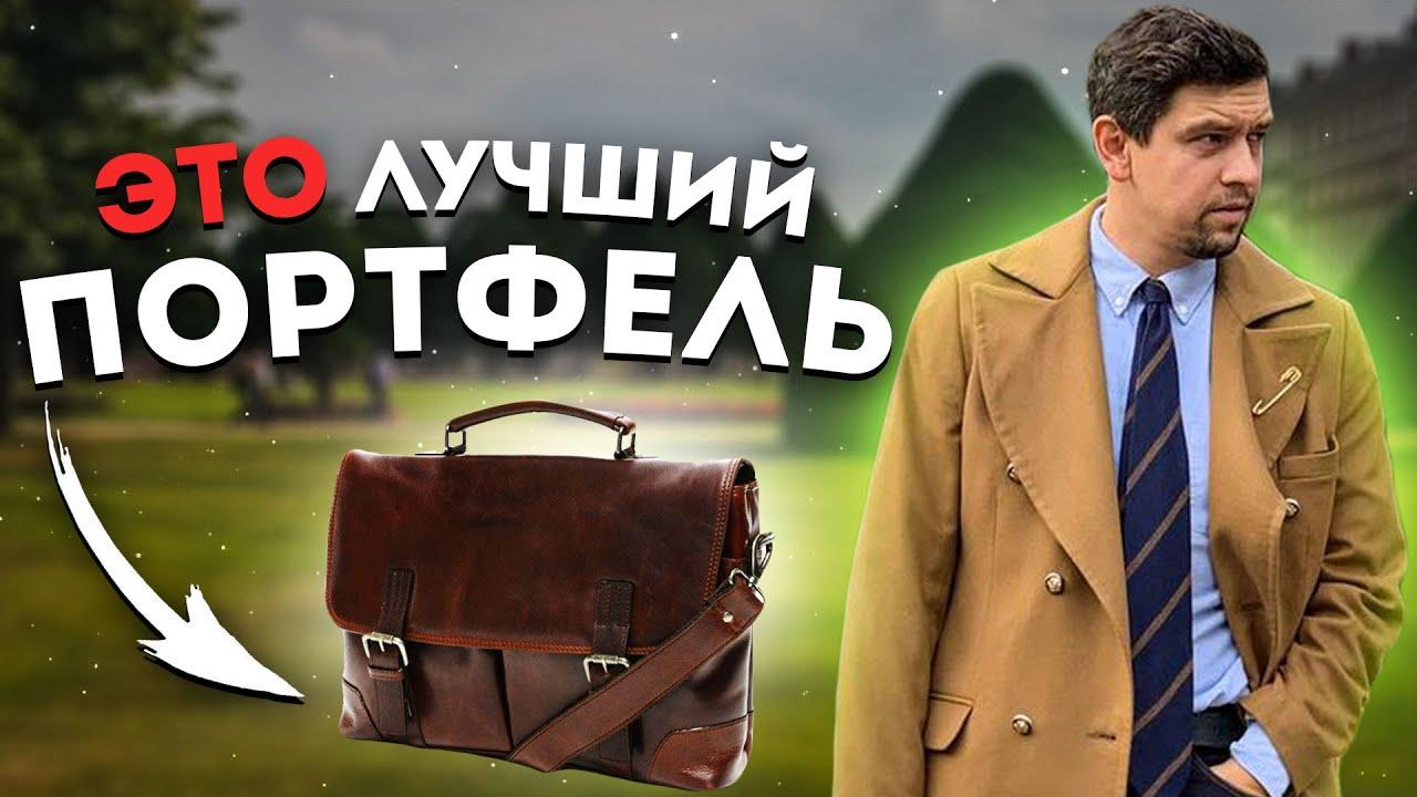 41080aebf2be Портфель Herring: распаковка! Мужская сумка через плечо. Кожаный ...
