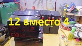 Новые аккумуляторы для электротранспорта 12 штук в место 4(Поддержать мой проект и..., 2015-05-12T14:37:43.000Z)