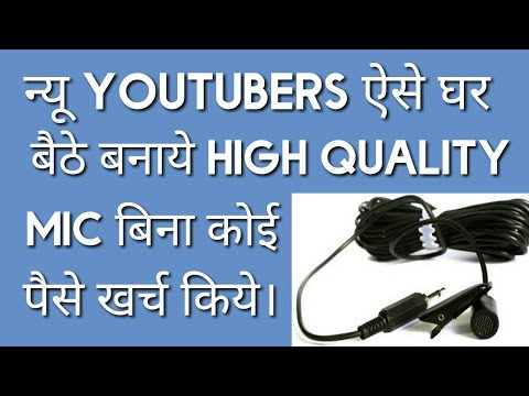 Make High Quality NoCost MIC at Home Hindi || Tech Energy ||