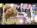 【コスプレ】バブルジャンパーなるスポーツを激しくやってみた結果!!