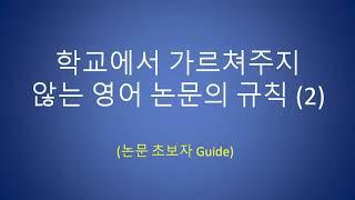 Dr. Ryu's 공부방 - 논문쓰기 5강: 학…