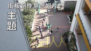 分享街板創作意念短片比賽-[企硬!唔Take嘢][小心財物]