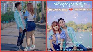 အလိုလိုက်မှာလားပြောKhit Saung Hmue & Jue Darli Htet(MVလေးထွက်လာပါပြီနော်)
