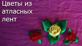 Рукоделие: Цветы из атласных лент своими руками