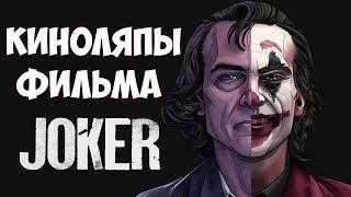 """Киноляпы фильма """"Джокер"""""""