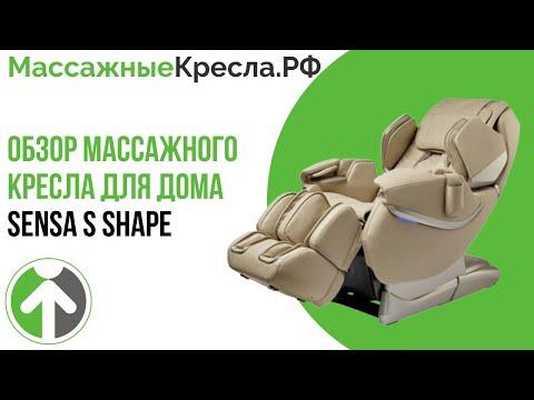 Массажное кресло для дома Sensa S Shaper (Сенса С Шейпер). Полный видео обзор от МассажныеКресла.рф