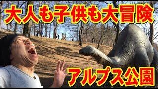 【松本市おすすめスポット】冒険しよう!アルプス公園で大人もはしゃぐ!