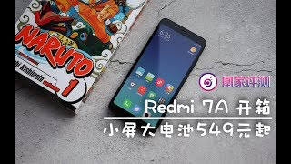Redmi 7A Unboxing 开箱:小屏大电池 549元起 | 凰家vlog