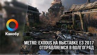 Metro: Exodus на E3 2017. Обсуждаем самый неожиданный анонс выставки