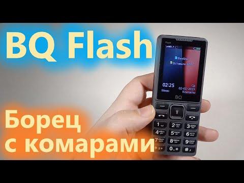 """BQ-2444 Flash - кнопочный """"подмигиватель"""" и уничтожитель москитов"""