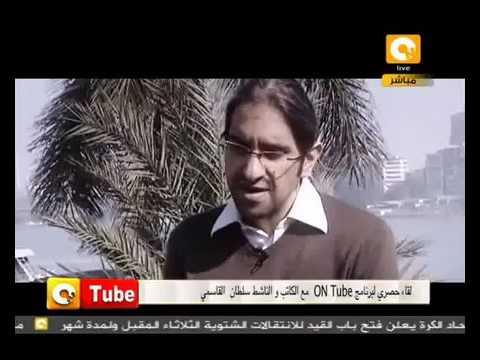 لقاء حصري لبرنامج أون تيوب مع الكاتب سلطان سعود القاسمي