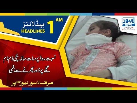 01 AM Headlines Lahore News HD - 11 February 2018