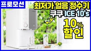 쿠쿠 4월 프로모션│얼음 정수기 10% 할인