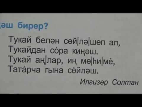 Стих на татарском языке с переводом/ Кем киңәш бирер?Кто даст совет?