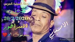 الامبراطور محمد فوزي حفلة #العوامية العريس #طه بتاريخ 20/3/2020