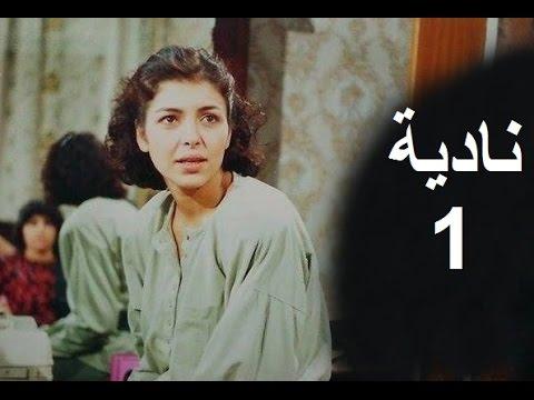 المسلسل العراقي ـ نادية ـ الحلقة (1) بطولة أمل سنان ,حسن حسني motarjam