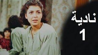المسلسل العراقي ـ نادية ـ الحلقة (1) بطولة أمل سنان ,حسن حسني