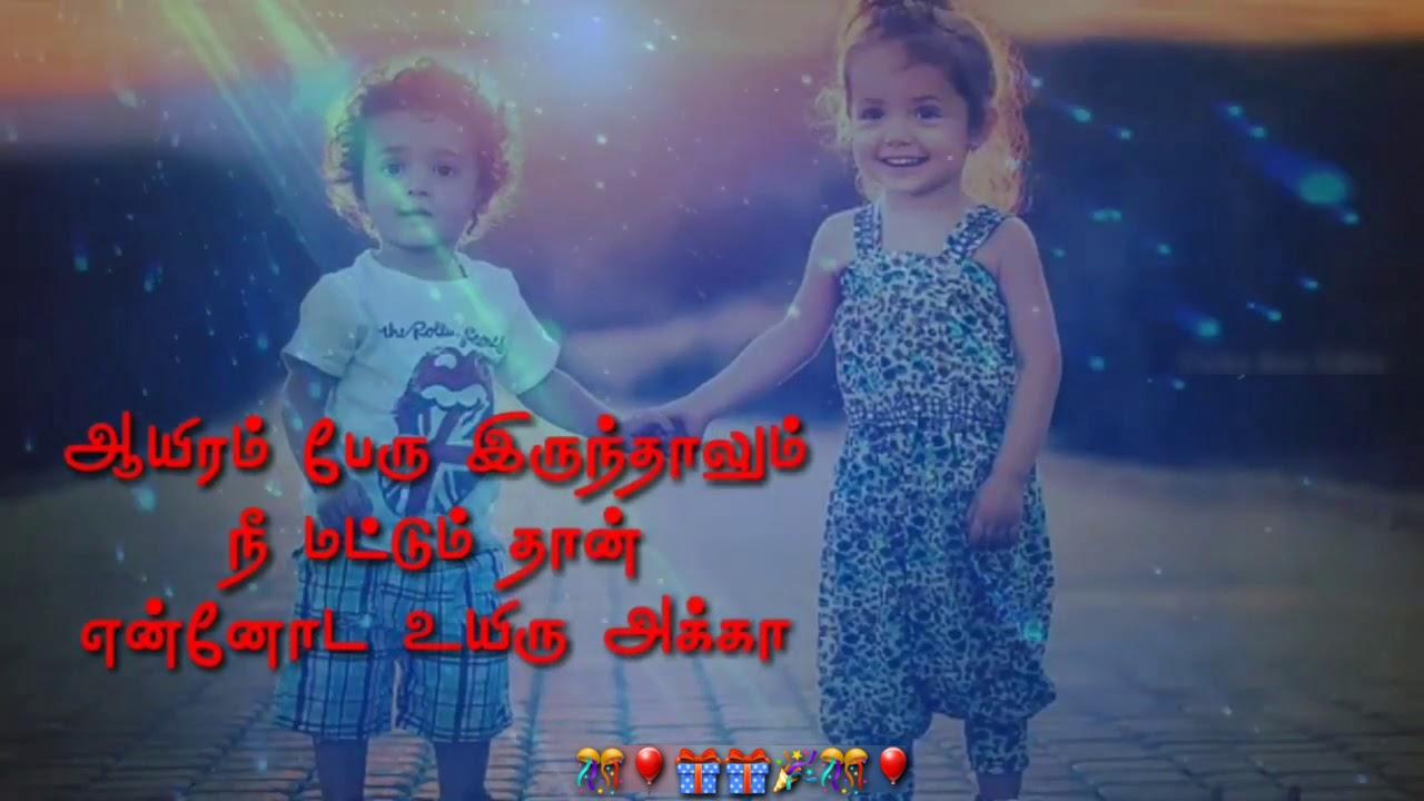 Sister Birthday Wishes Tamil Youtube Happy birthday song & images. sister birthday wishes tamil