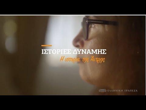 Hellenic Bank - Ιστορίες Δύναμης, Η ιστορία της Άντρης