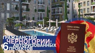 Гражданство за инвестиции Черногории 6 авторизованных проектов недвижимости
