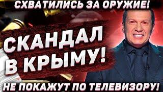 Скандал в Крыму Схватились за оружие Соловьев забыл выпить свои витаминки Не покажут по ТВ