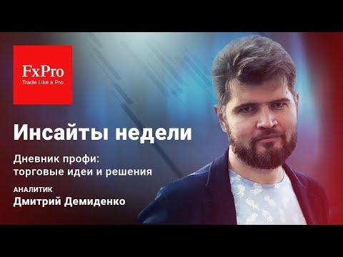 Рубль. Прогноз на неделю 13-19 февраля 2019