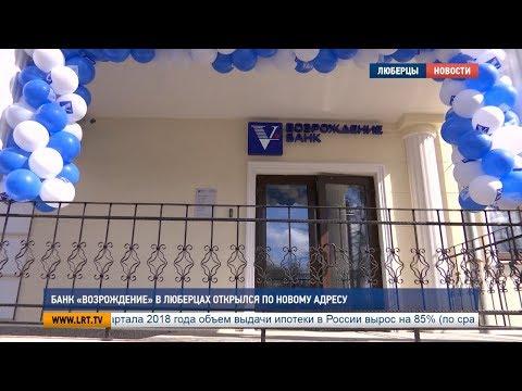 Банк «Возрождение» в Люберцах открылся по новому адресу